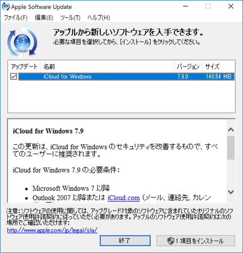 iTunes 12 9 2 for Windows」「iCloud for Windows 7 9」が公開