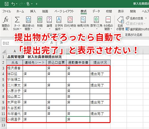 Excel】提出物が揃ったら自動で「提出完了」と表示させたい!エクセル ...