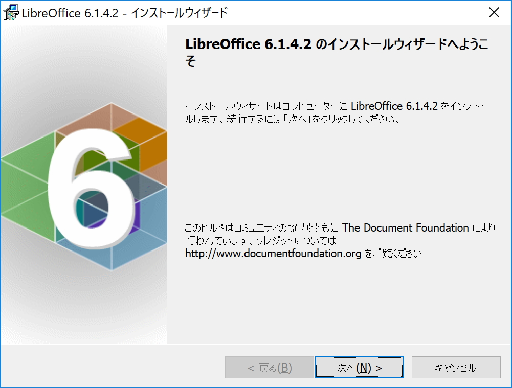 「LibreOffice 6.1.4」