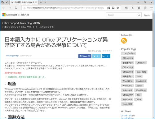 0f038d0ace Microsoft IME」で日本語入力中にOfficeアプリが異常終了する問題、原因 ...