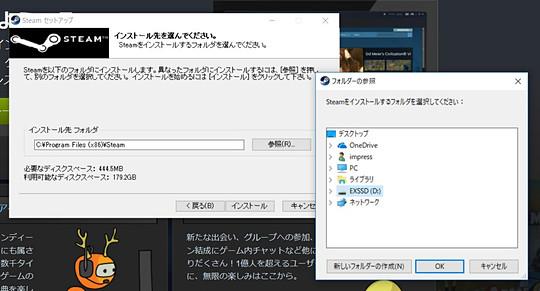 bd774c5e73 ダウンロードしたインストーラーを実行して「Steam クライアント」を外付けドライブ(画面ではDドライブ)にインストール。外付けドライブ上にSteam用のフォルダーを  ...