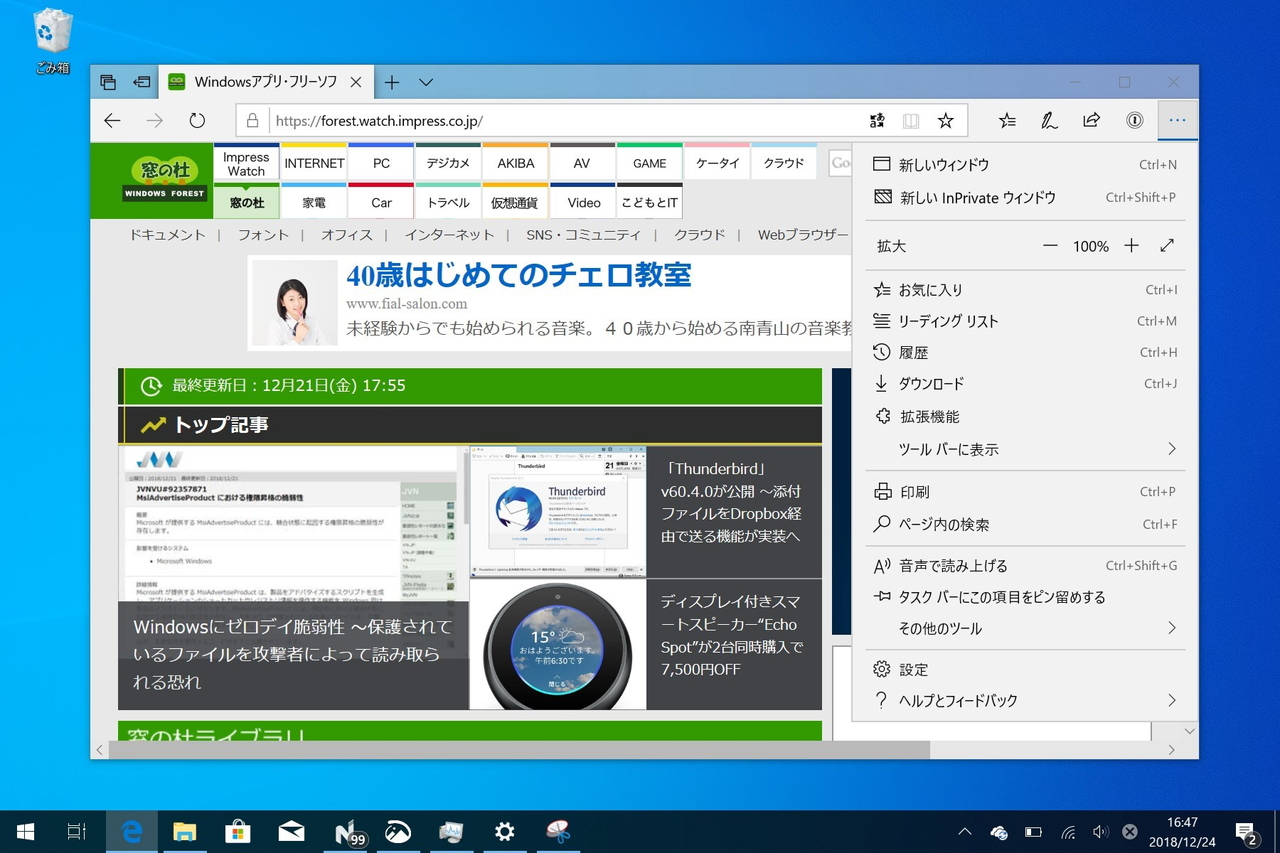 「Windows 10 October 2018 Update」の「Microsoft Edge」
