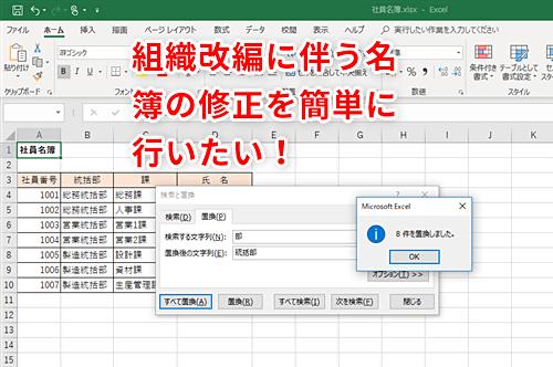 Excel】また部署名が変わるの?エクセルで名簿の所属名を簡単に変更 ...