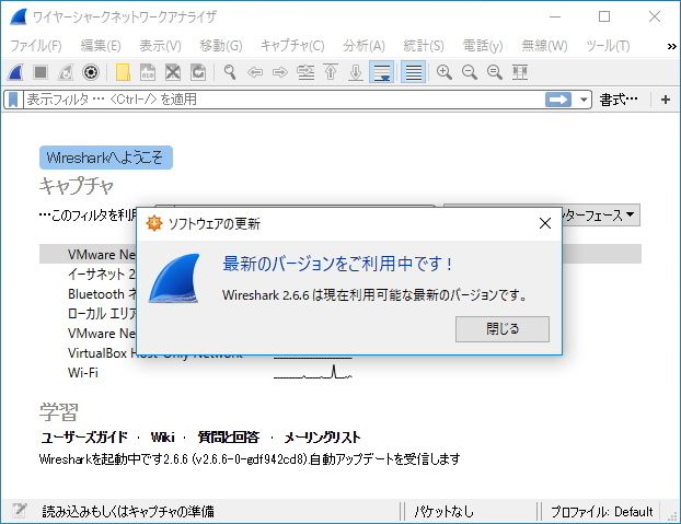 「Wireshark」v2.6.6