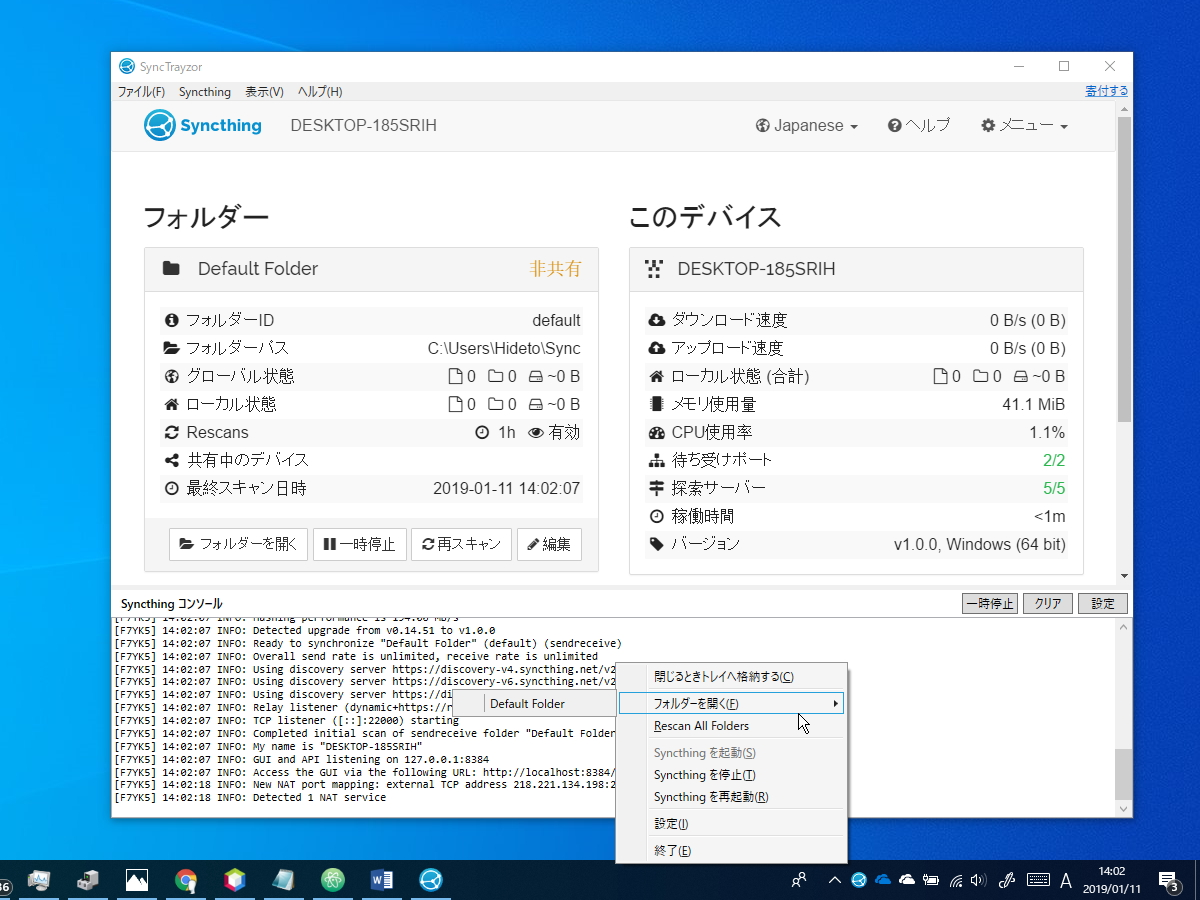 「SyncTrayzor」で「Syncthing」v1.0.0を利用した様子