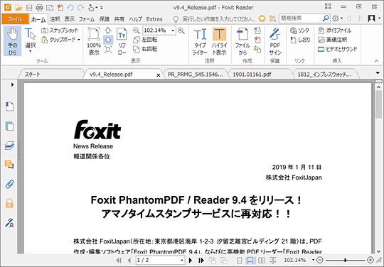 pdf 一括印刷 バッチ