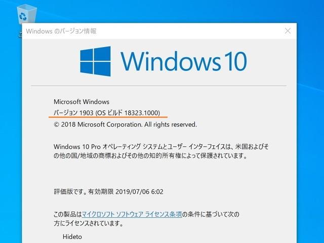 "【Windows】「Windows 10 19H1」のバージョンは""1903""【2019年4月リリース予定】"
