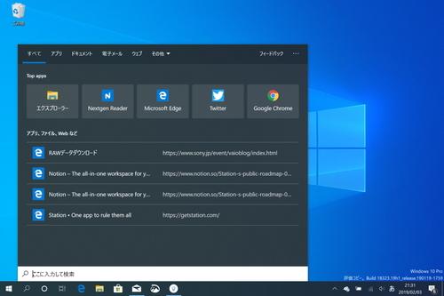 "Windows 10 19H1」Build 18329が公開 ~""Windows MR""でWin32"