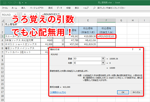 切り捨て エクセル 関数 小数点 Excelで端数または小数点以下を切り捨てて表示する方法|Office Hack