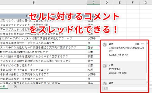 Excel時短】効率的なコメントのやり取り方法はコレ! 他人のエクセル ...