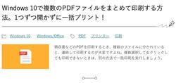 pdf 印刷 できない windows10