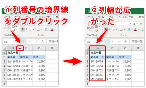 Excel】列の幅を1つ1つ調整するのが面倒!エクセルで複数列の列幅を ...