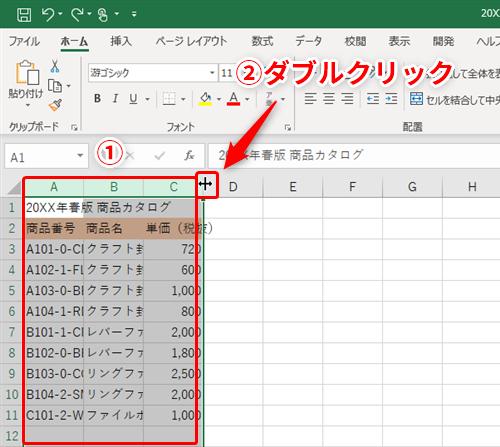 Excel】列幅を自動調整したらなぜかやたらと長いセルが!エクセルで ...