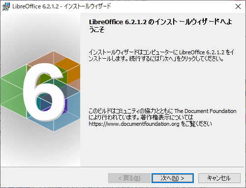 The Document Foundation、「LibreOffice 6.2.1」を公開