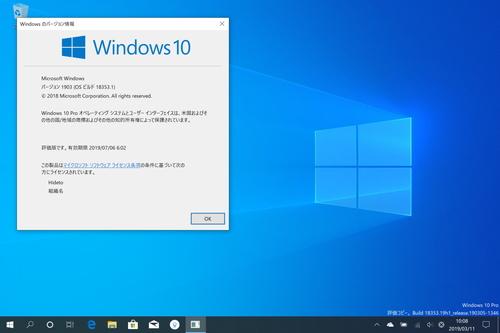"""Windows 10 19H1」Build 18353が""""Fast""""リングに ~不具合の修正"""