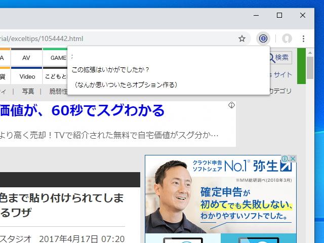 """【アフィブログ回避】しょうもない""""いかがでしたかブログ""""を警告するGoogle Chrome拡張【レビュー】"""