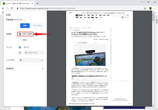 ブラウザ pdf 保存 させない