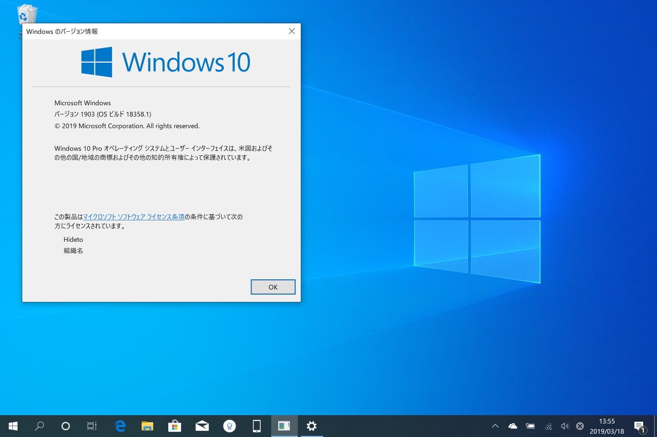 「Windows 10 Insider Preview」Build 18358(19H1)