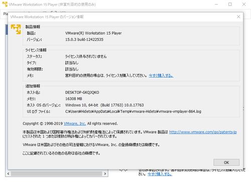 Windows版「VMware Workstation」に特権昇格の脆弱性 - 窓の杜