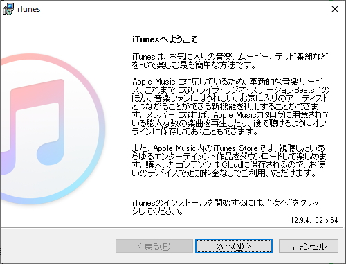 Apple、「iTunes 12.9.4 for Windows」を公開