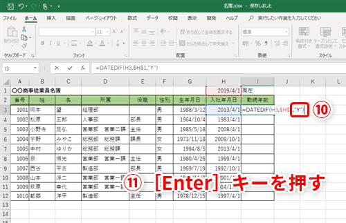 年数 計算 勤続 勤続年数や年齢の計算:Excel実用編