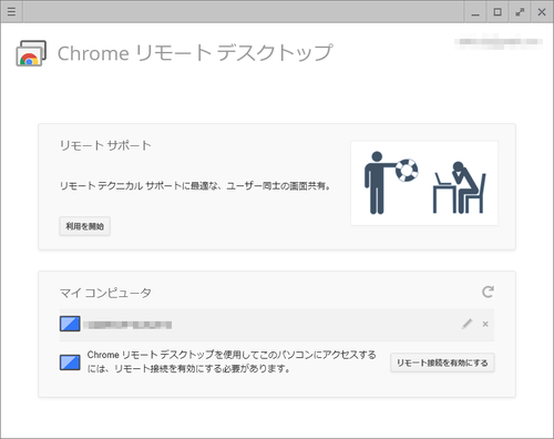 1128b065e043d Chromeさえあれば自宅や外出先から会社のパソコンを操作できる! - 窓の杜