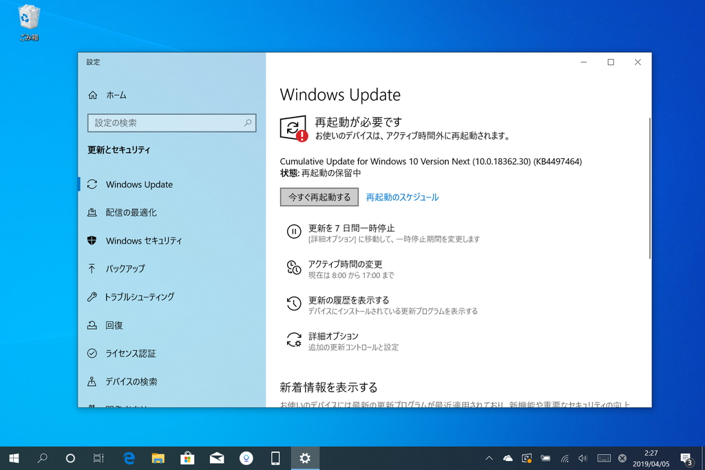 "「May 2019 Update」の""Windows Update""画面"