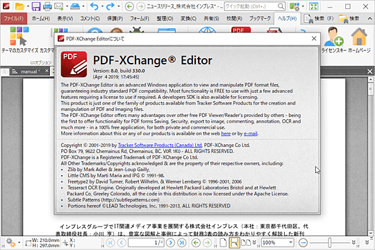 pdf xchange editor 無料 制限