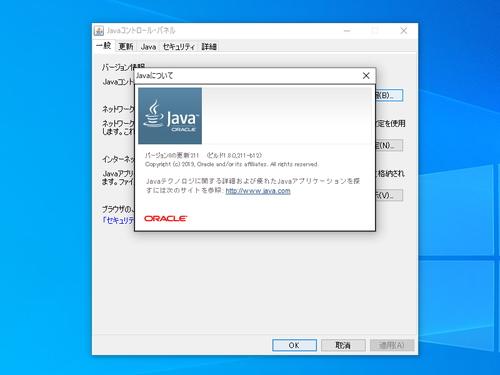 """Oracle、「Java SE 12 0 1」「Java SE 8 Update 211」を公開 ~新元号""""令"""