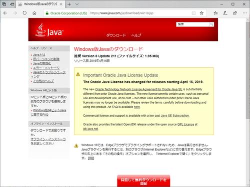 Oracle Java」のライセンスが変更 ~無償利用は個人での開発・テスト
