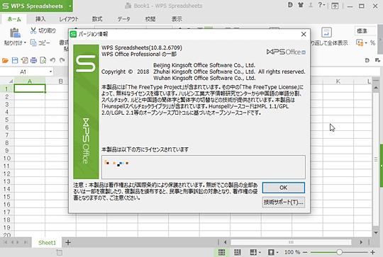 """総合オフィスソフト「WPS Office」が新元号""""令和""""に対応 - 窓の杜"""