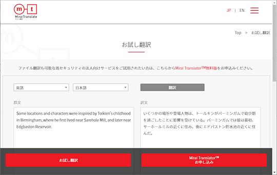 "7e437ca72f 無料で""Google 翻訳""より高精度! ""みらい翻訳""のお試し翻訳が便利 ..."