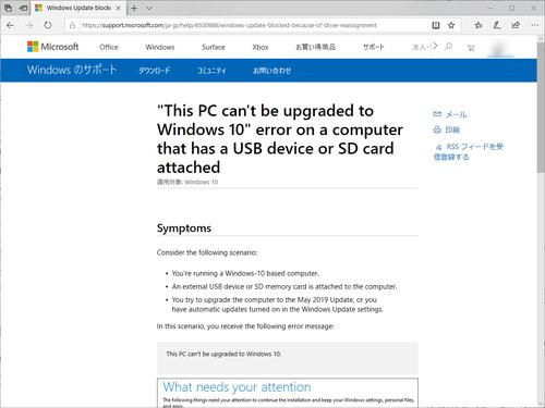 Windows 10 May 2019 Update」のアップデートに不具合、一部環境で配信が