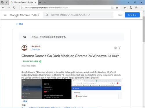 """Google Chrome 74」はWindows 10の""""ダーク モード""""に対応 - 窓の杜"""