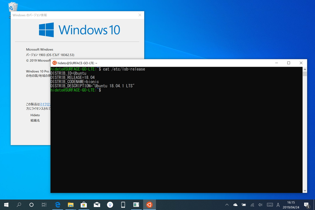 「May 2019 Update」と「Windows Subsystem for Linux(WSL)」