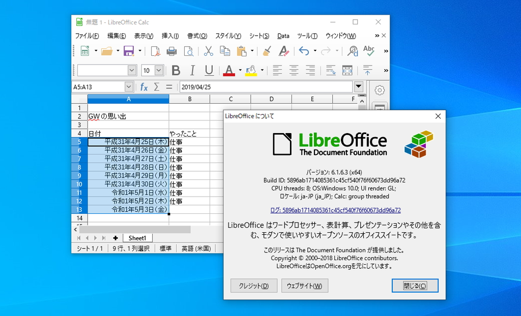 「LibreOffice 6.1.6」が公開