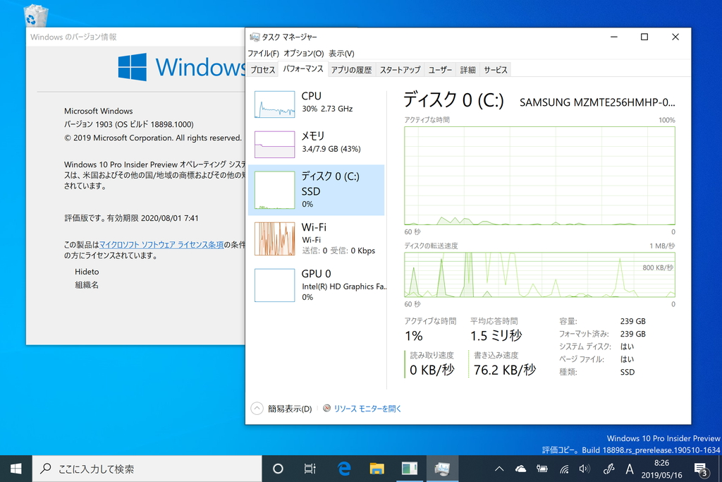 「Windows 10 Insider Preview」Build 18898(20H1)
