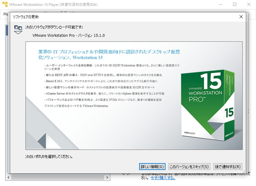 VMware Workstation」v15 1 0が公開 ~「Windows 10 19H1