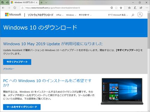 Windows 10 May 2019 Update」が一般公開 ~順次展開へ - 窓の杜