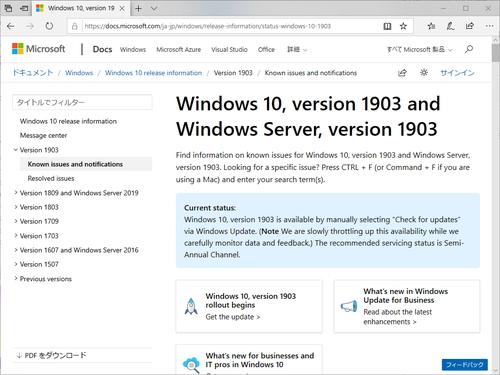 Windows 10 May 2019 Update」には既知の不具合が12件 ~手動更新には