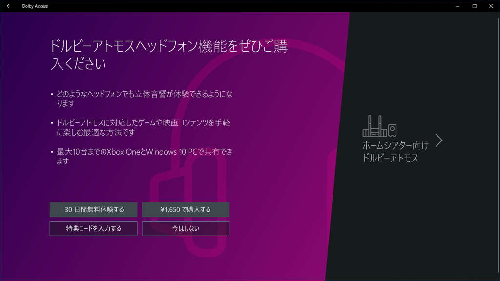 「Dolby Access」アプリ