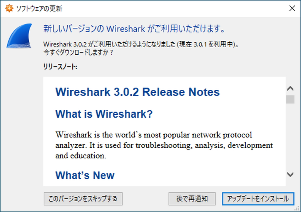 「Wireshark」v3.0.2が公開