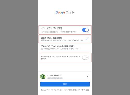 フォト 無制限 google
