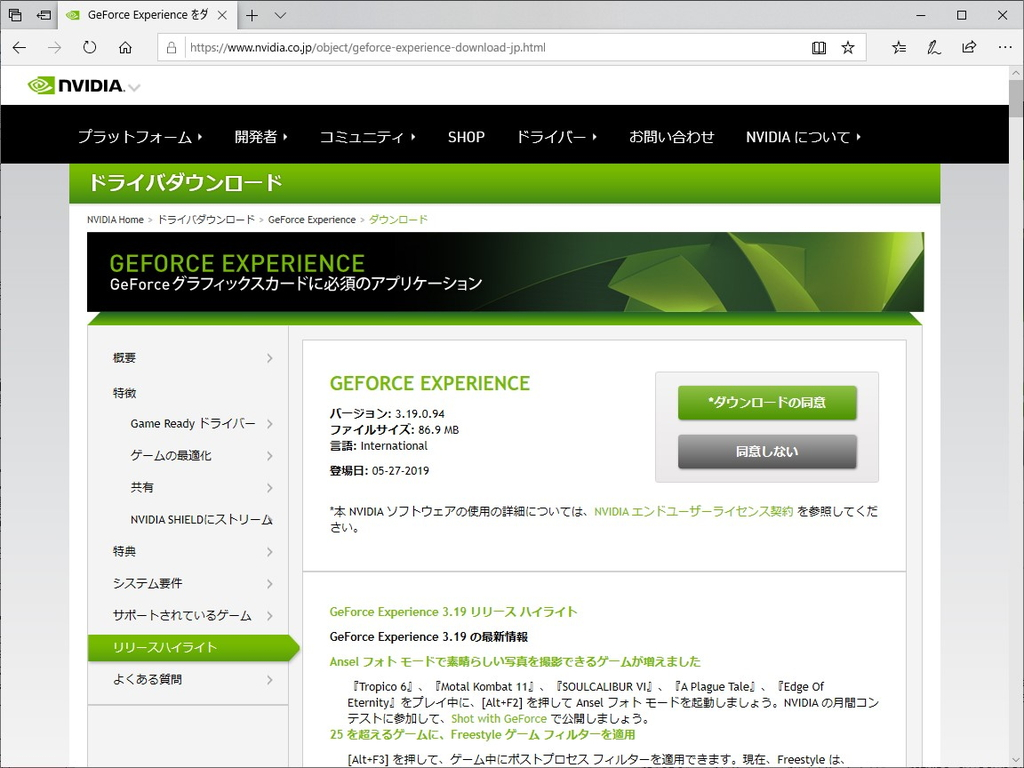 「GeForce Experience」v3.19.0.94