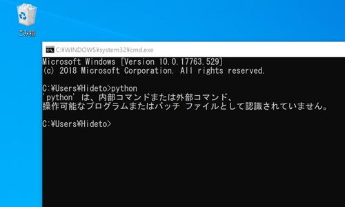Python」がない……とおさらば! 「Windows 10 May 2019 Update
