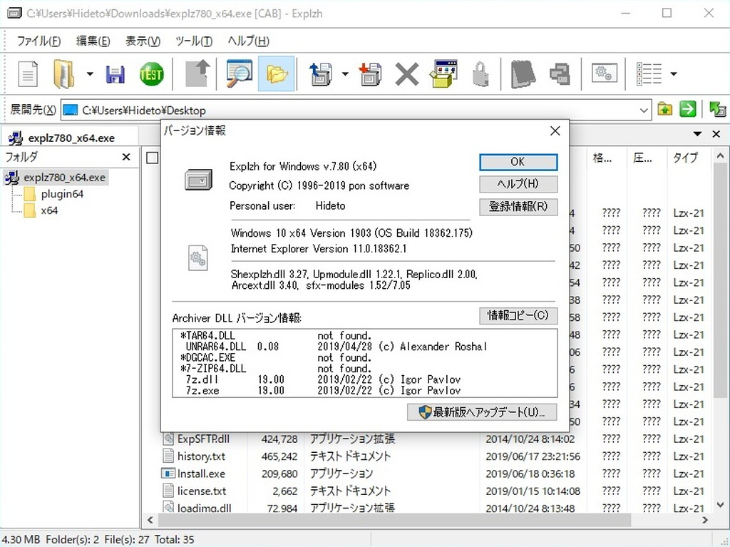 「Explzh for Windows」v7.80
