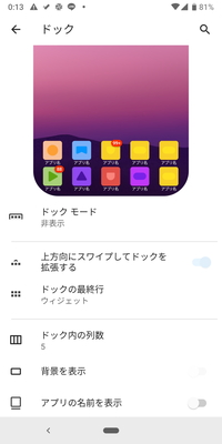 Android向けホーム画面アプリ「Microsoft Launcher 5 5」が正式