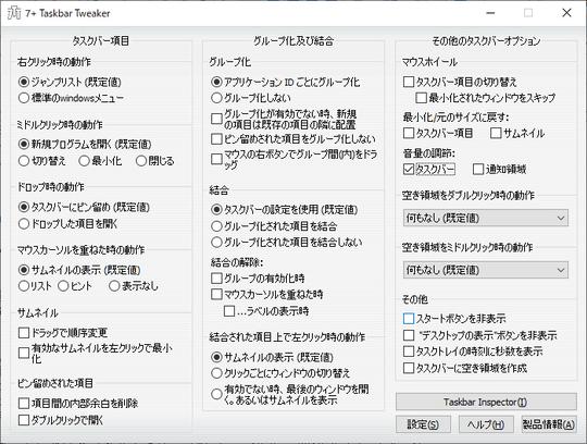 無料のタスクバーカスタマイズツール「7+ Taskbar Tweaker」が