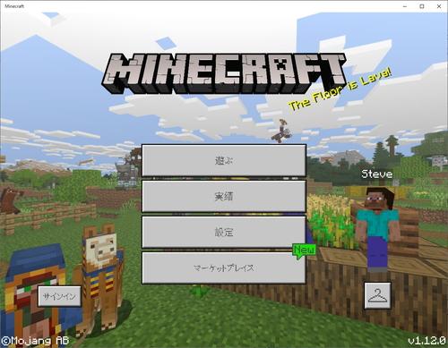 クロスプレイ版「Minecraft 1 12」がリリース ~Realmオーナーは参加者に
