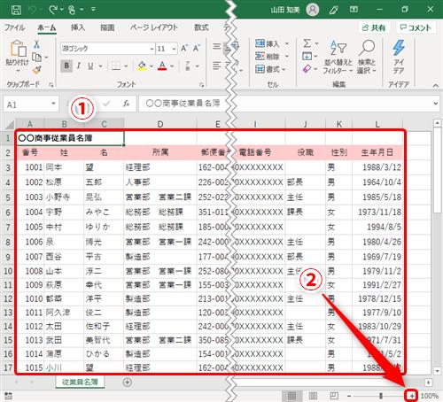 Excel】表を見続けていると目が疲れる…… エクセルの画面を拡大して文字 ...